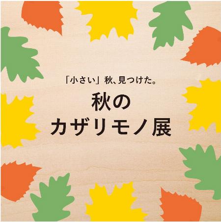 秋のカザリモノ展