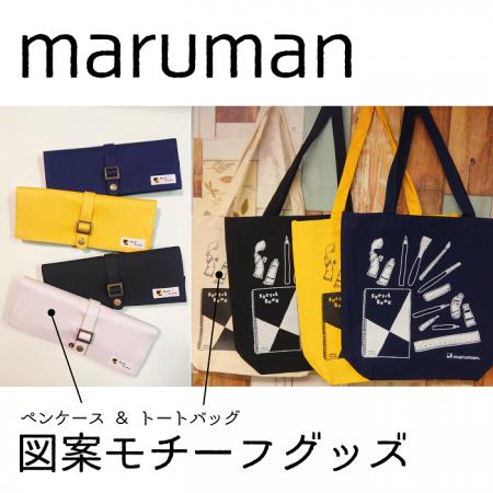「マルマン」図案モチーフグッズ