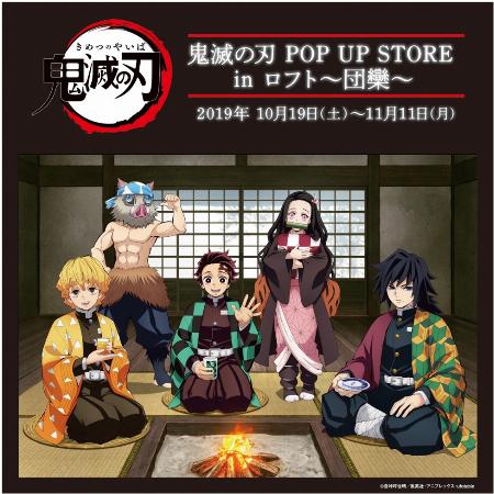 「鬼滅の刃」POP UP STORE in 梅田ロフト~団欒~開催!