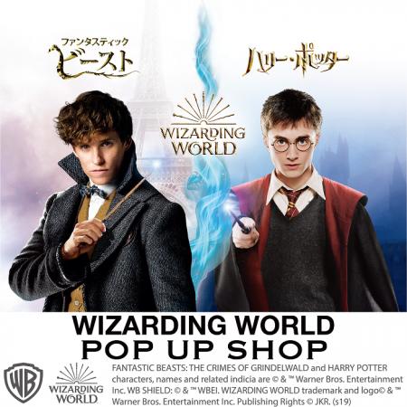 ウィザーディング・ワールド POP UP SHOP