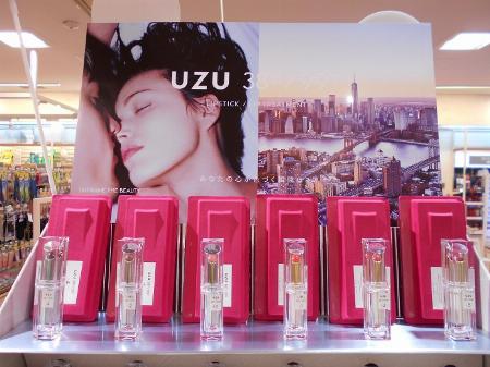 UZUのリップシリーズから、待望の新商品!