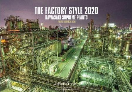 川崎工場夜景カレンダー