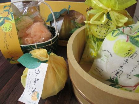 柚子の香りの入浴剤