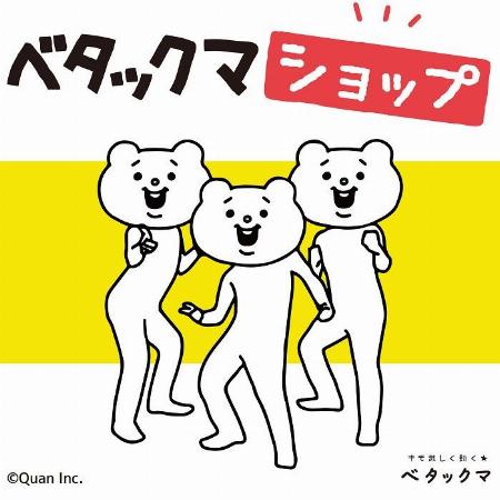 【予告】ベタックマショップ