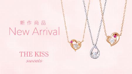 10/12(土)《THE KISS sweets》新作レディースネックレス発売