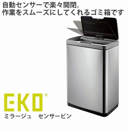 【予告】EKOダストボックス実演販売会