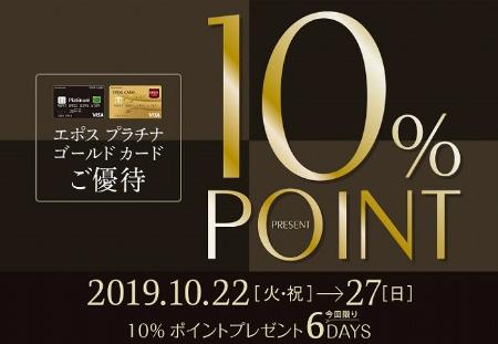 10%ポイントプレゼント