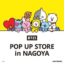 【予告】BT21 POP UP STORE in NAGOYA