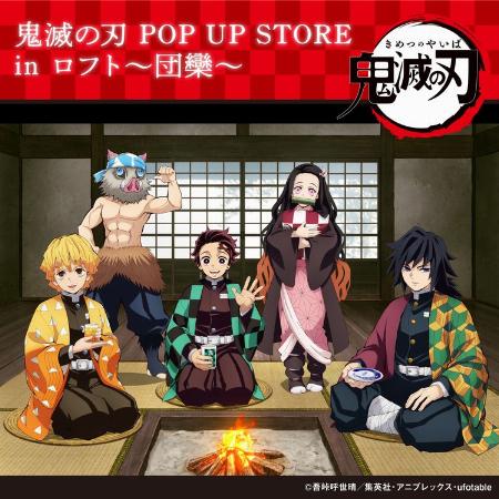 鬼滅の刃 POP UP STORE in 天神ロフト ~団欒~