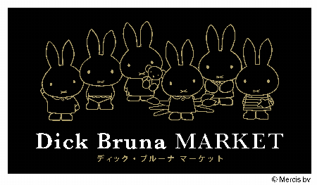 ディック·ブルーナ マーケット