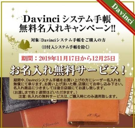 ダヴィンチ システム手帳 無料名入れ