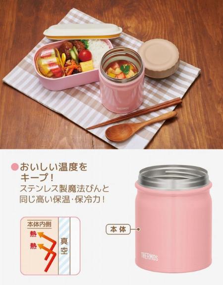 サーモススープジャー