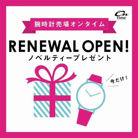 オンタイム RENEWAL OPEN 特別企画②