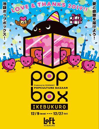 池袋ロフト POP BOX  開催!