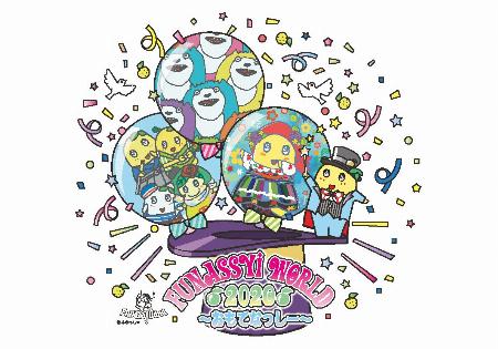 【予告】FUNASSYI WORLD 2020~おもてなっしー~