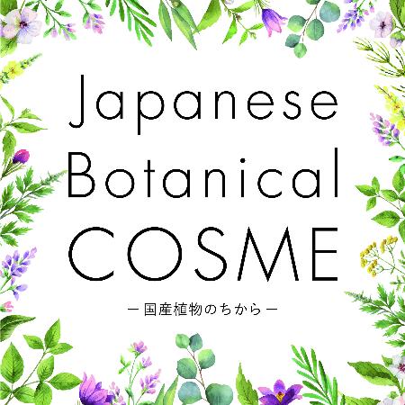 Japanese Botanical COSME