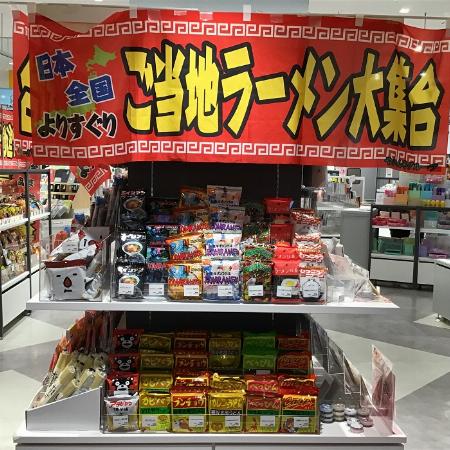 日本全国ご当地ラーメン大集合