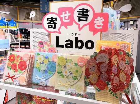 寄せ書きLabo-ラボ-