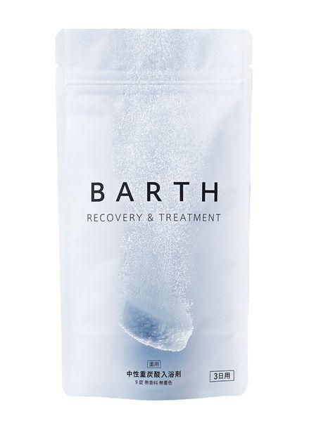 BARTH(バース)入浴剤のご紹介