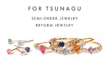 FOR TSUNAGU カスタマイズキャンペーン ✨