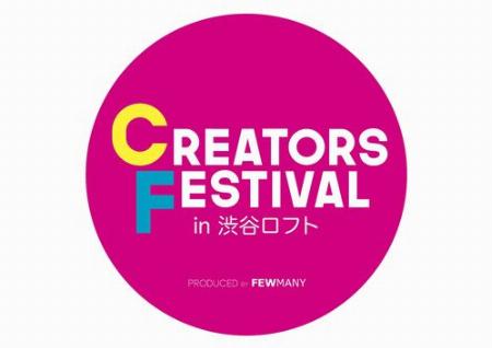 CREATORS FESTIVAL in 渋谷ロフト