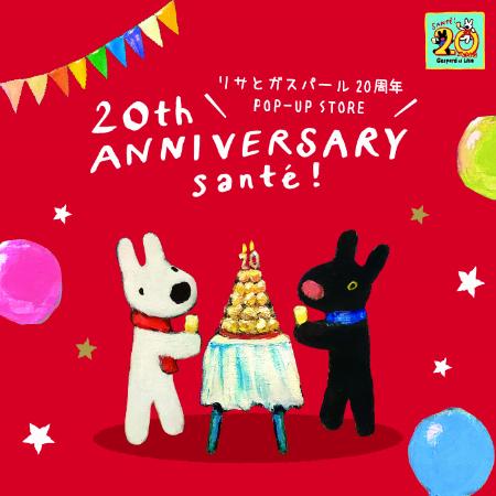 リサとガスパール 20周年 POP UP STORE
