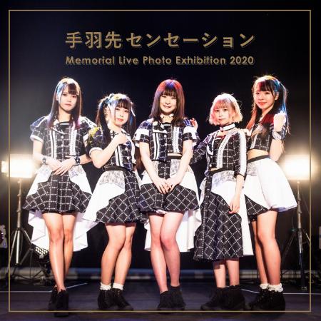 手羽先センセーション Memorial Live Photo Exhibition 2020