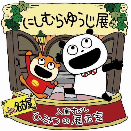 【予告】にしむらゆうじ展 in ロフト名古屋