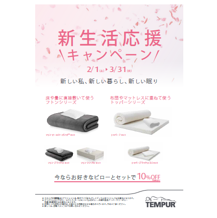 テンピュール 新生活応援キャンペーン