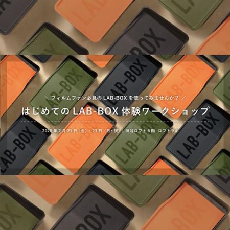 はじめてのLAB-BOX体験ワークショップ