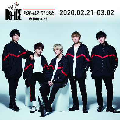 【予告】Da-iCE POP-UP STORE