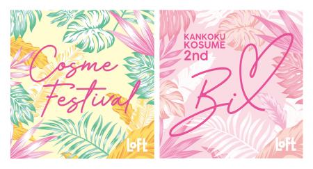 「COSME FESTIVAL」×「美!韓国コスメ 2nd」