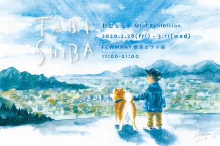 村田なつか企画展「TABISHIBA」