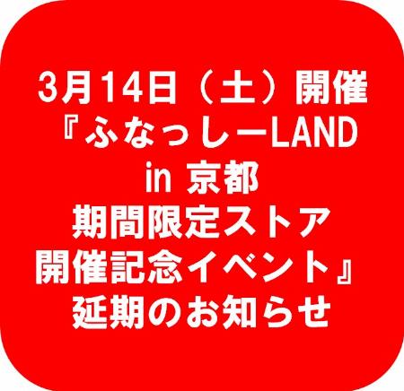 『ふなっしーLAND in 京都期間限定ストア開催記念イベント』延期のお知らせ
