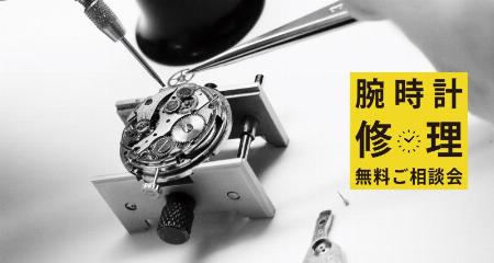 時計修理ご相談会開催中止のお知らせ