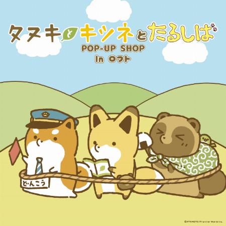 タヌキとキツネとたるしば POP UP SHOP in 梅田ロフト