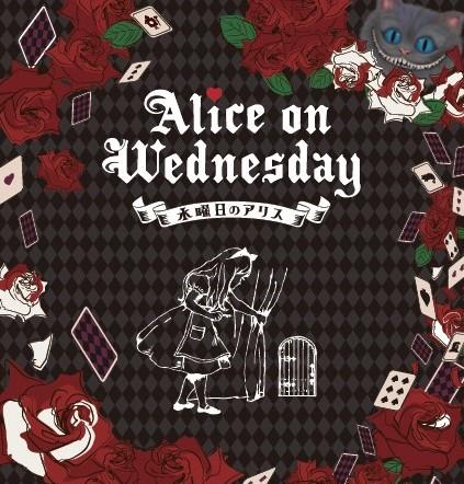 【開催中】水曜日のアリス POP UP SHOP