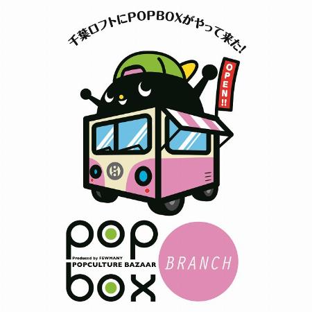 千葉ロフト「POPBOX BRANCH」