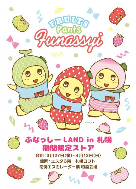 ふなっしーLAND in 札幌期間限定ストア
