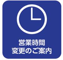 仙台長町ロフト営業時間変更のお知らせ