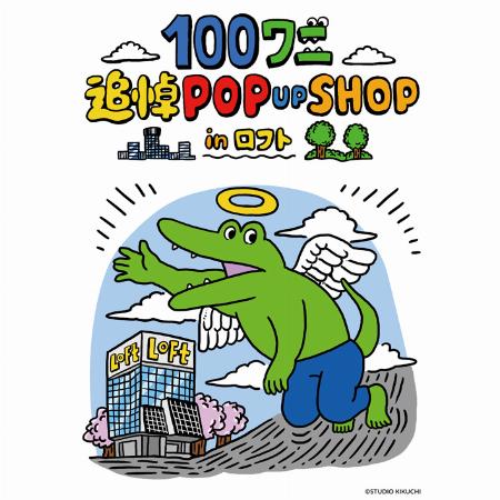 「100ワニ追悼 POP UP SHOP in ロフト」開催!