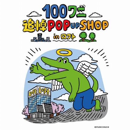 「100ワニ追悼 POP UP SHOP IN 渋谷ロフト」開催!