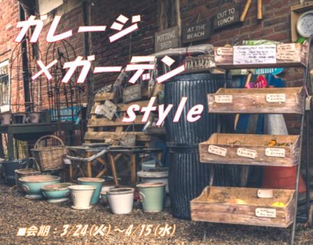 ガレージ×ガーデン style