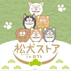 【お詫び】松犬 in 池袋ロフトにつきまして