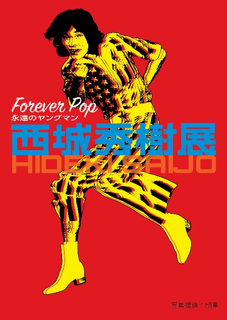 【予告】FOREVER POP 永遠のヤングマン 西城秀樹展