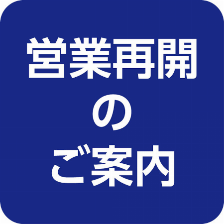 町田ロフト 営業再開のお知らせ