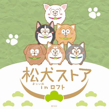 松犬ストア in ロフト名古屋