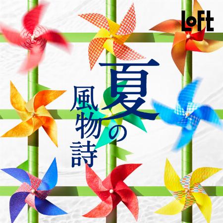 #日本の夏 - ニッポンの和の贈りモノ -