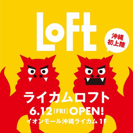 【予告】ライカムロフトオープン