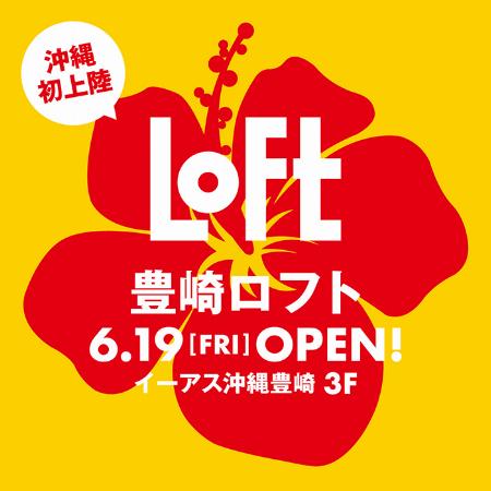 【予告】豊崎ロフトオープン